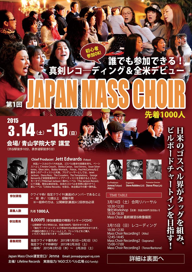 japan mass1.jpg