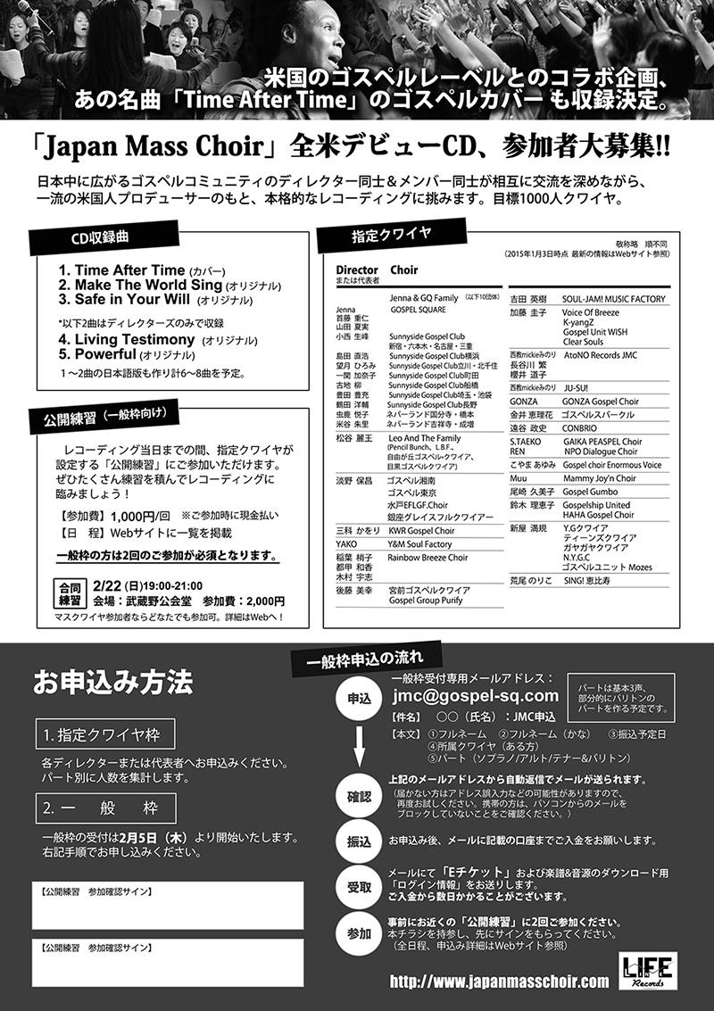japan mass2.jpg